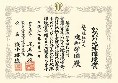 かながわ地球環境賞表彰状hp.jpg