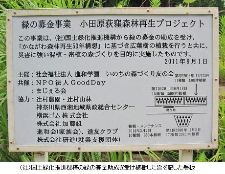 小田原荻窪看板hpIMG_9240.jpg