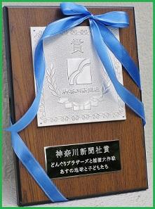 神奈川新聞社賞hpIMG_2358.jpg