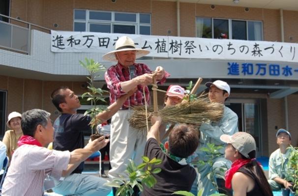 進和万田ホーム植樹祭(宮脇昭先生ご指導)