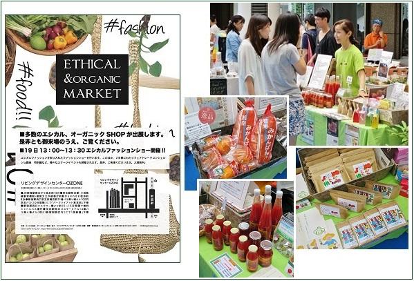 エシカルマーケットhp20150719.jpg