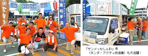 サンメッセしんわ号IMG_6838.jpghp.jpg