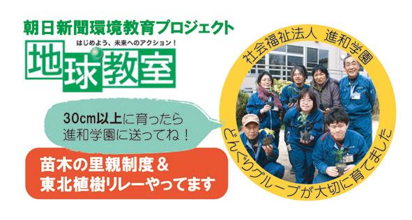 地球教室苗木ラベル単体.jpg