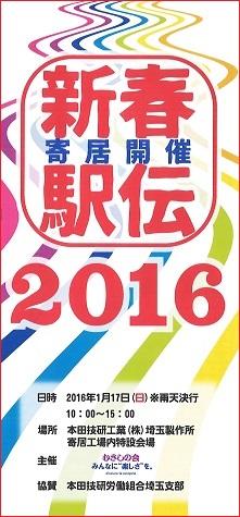 新春駅伝2016hp0116160207_.jpg