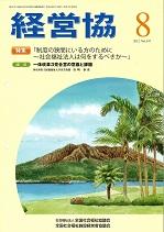 月間「経営協」(2012.8)hp.jpg