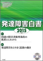 発達障害白書2015hp1.jpg