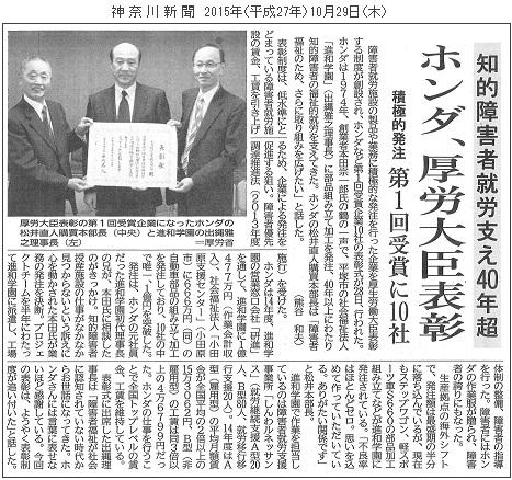 20151029神奈川新聞hp (2).jpg
