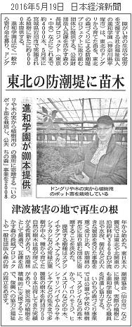 20160519日経新聞記事hp.jpg